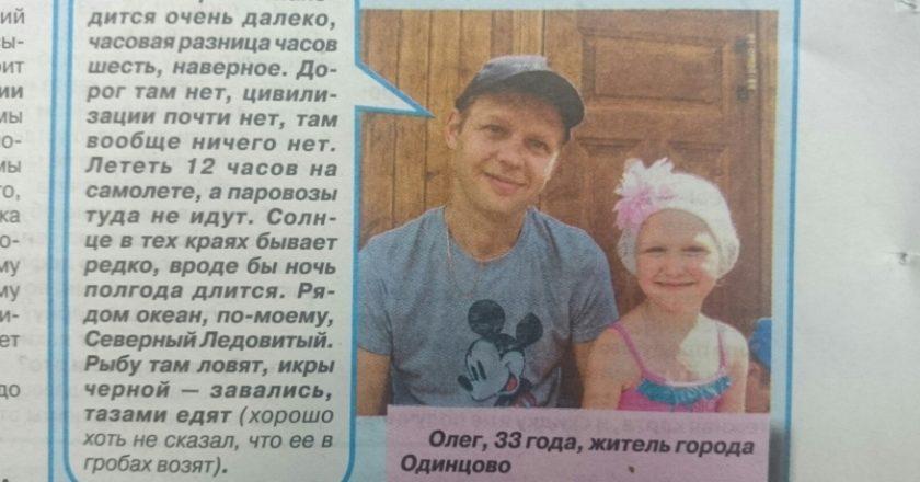 Подмосковье считает Хабаровск родиной дикарей, объедающихся чёрной икрой